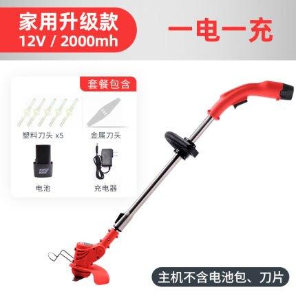 持打草機電動割草機多功能除草機小型家用草坪機充電式修剪草機