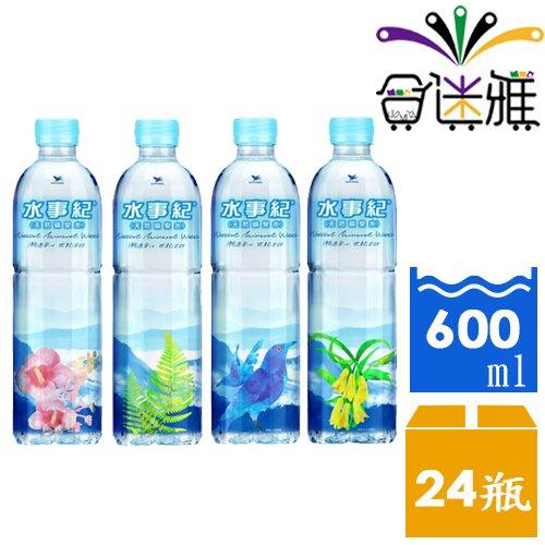 【免運直送】統一水事紀礦泉水600ml(24瓶/箱)