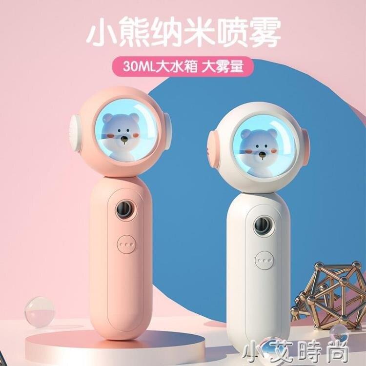 太空小熊納米噴霧器保濕補水儀臉部蒸臉器美容儀小型隨身便攜可愛 新年禮物