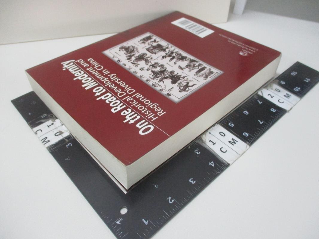 【書寶二手書T2/歷史_DQC】走向近代:國史發展與區域動向_編輯小組