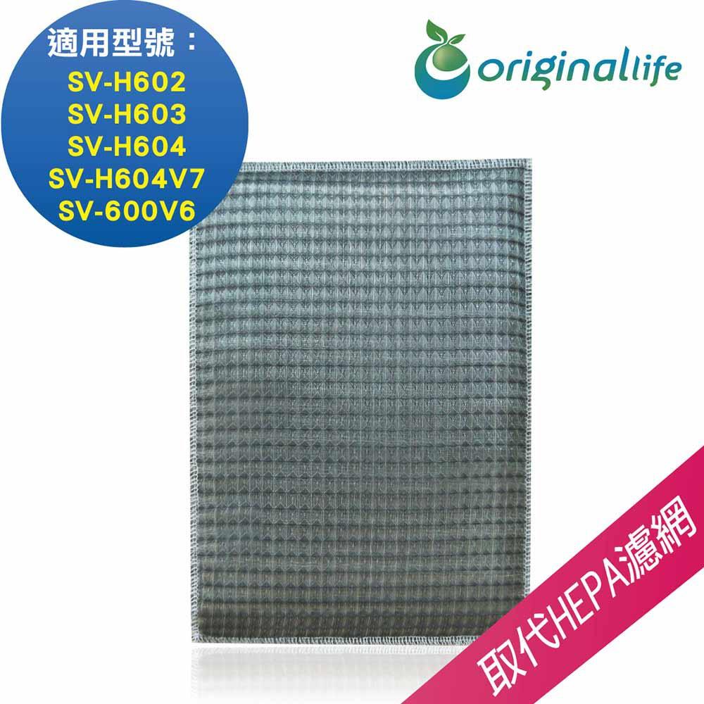 【Original Life】超淨化空氣加濕器濾網 適用三菱:SV-H602、SV-H603、SV-H604等