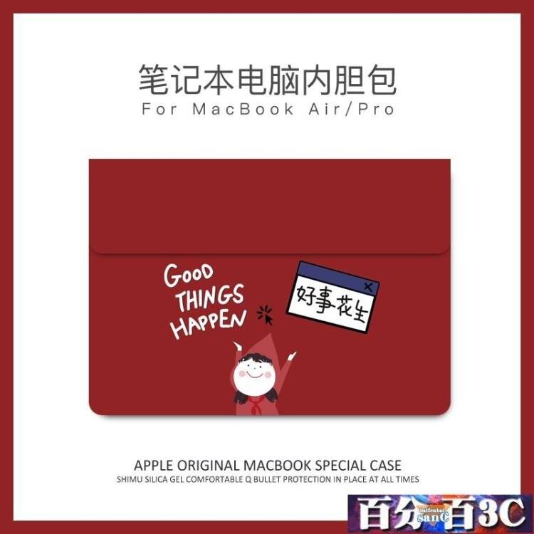 【快速出貨】筆電包 內膽包蘋果筆記本保護套 電腦包女13小清新15.4適用于中國紅 凱斯頓 新年春節送禮