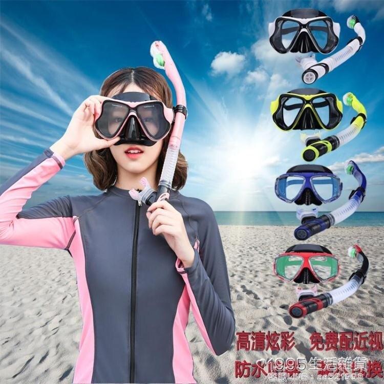 潛水鏡 全乾式呼吸管成人防霧眼鏡面罩裝備 【快速出貨】