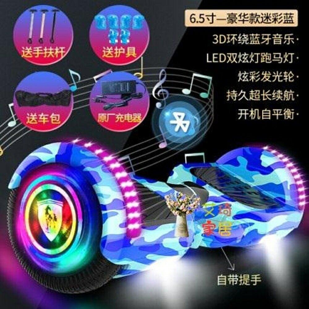 平衡車 智慧電動自平衡車雙輪兒童小孩學生成年成人兩輪代步平行車T 6色【99購物節】