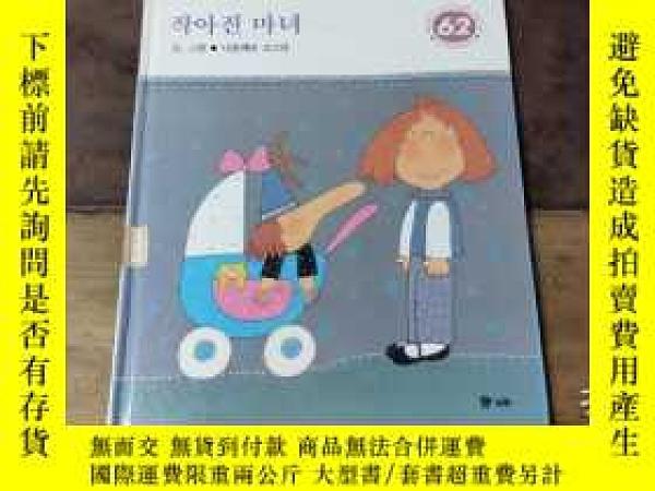 二手書博民逛書店韓國原版繪本罕見純韓文原版書 (編號339)Y271632