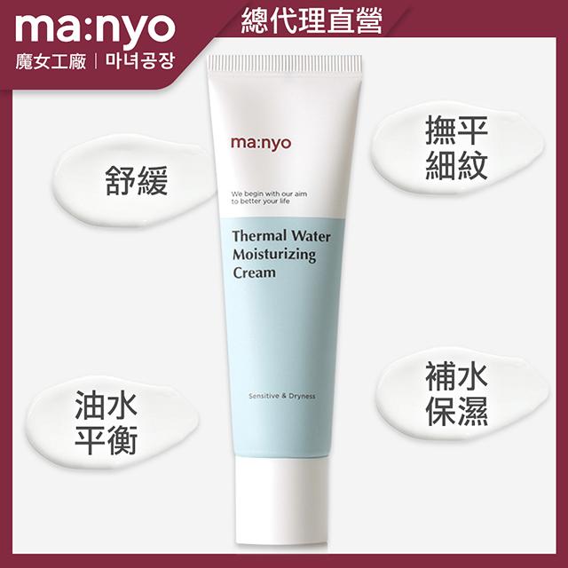 [韓國Ma:nyo魔女工廠] 活泉水礦物質舒緩保濕面霜 50ml