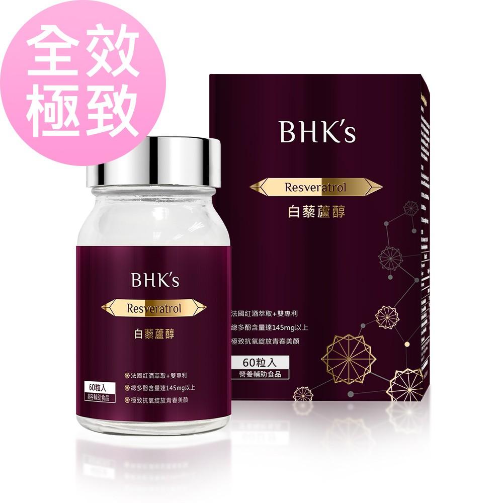 BHK's 白藜蘆醇 素食膠囊 (60粒/瓶) 官方旗艦店