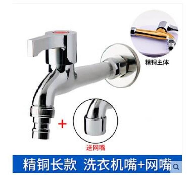 全自動4分專用一分二不銹鋼快開拖把池水嘴家用全銅洗衣機水龍頭 怦然心動