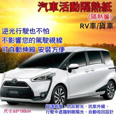 [安桐] RV 汽車前擋遮光簾/前窗遮陽 隔熱紙/開車不刺眼/不影響行車視線/自動伸縮遮陽/逆光--大車用
