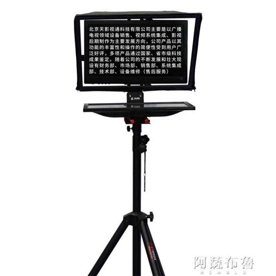 提詞器 天影視通20寸TS-200單屏攝像機單反提詞器大屏幕演講演播室舞臺 MKS阿薩布魯