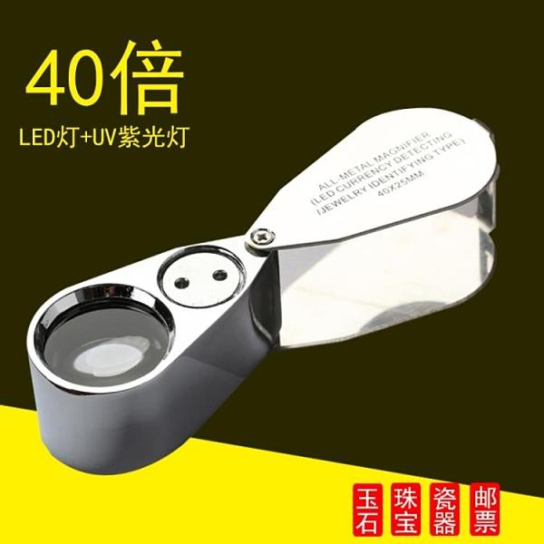 高倍手持折疊鑒定放大鏡40倍高清閱讀LED帶燈