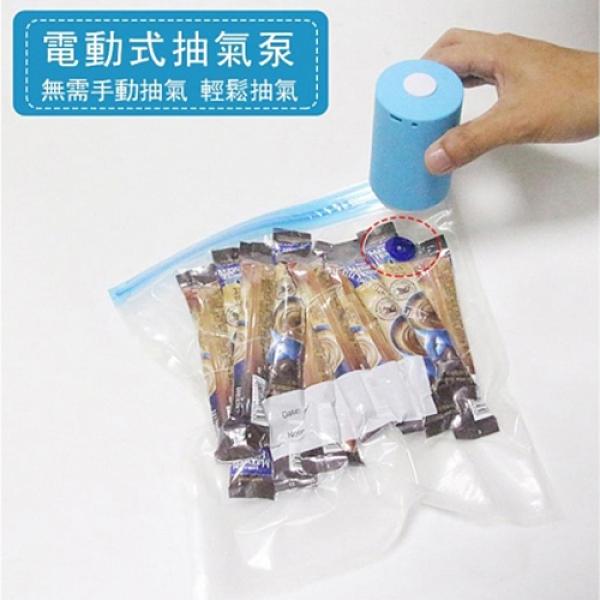 電動抽氣泵(真空壓縮保鮮袋專用)