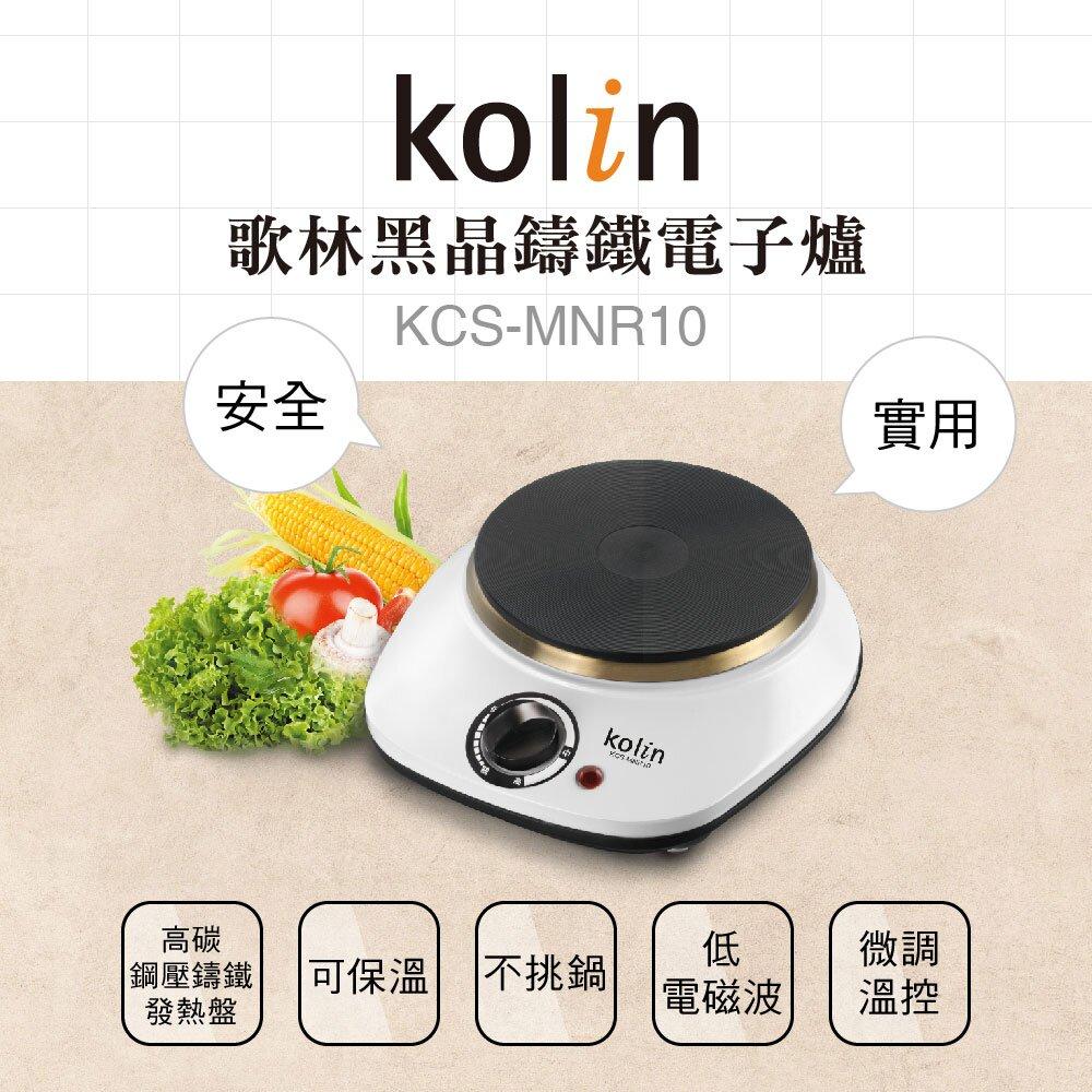 【Kolin】歌林黑晶鑄鐵電子爐(KCS-MNR10)