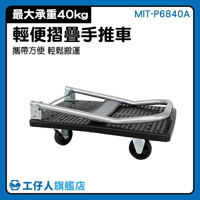 『工仔人』迷你折疊推車 MIT-P6840A 迷你推車 四輪摺疊 餐廳專用 廚房設備 採購