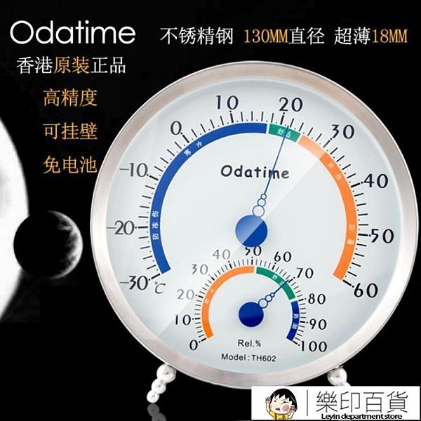 溫濕度計不銹鋼室內嬰兒房醫院實驗室庫房溫度計濕度表 樂印百貨