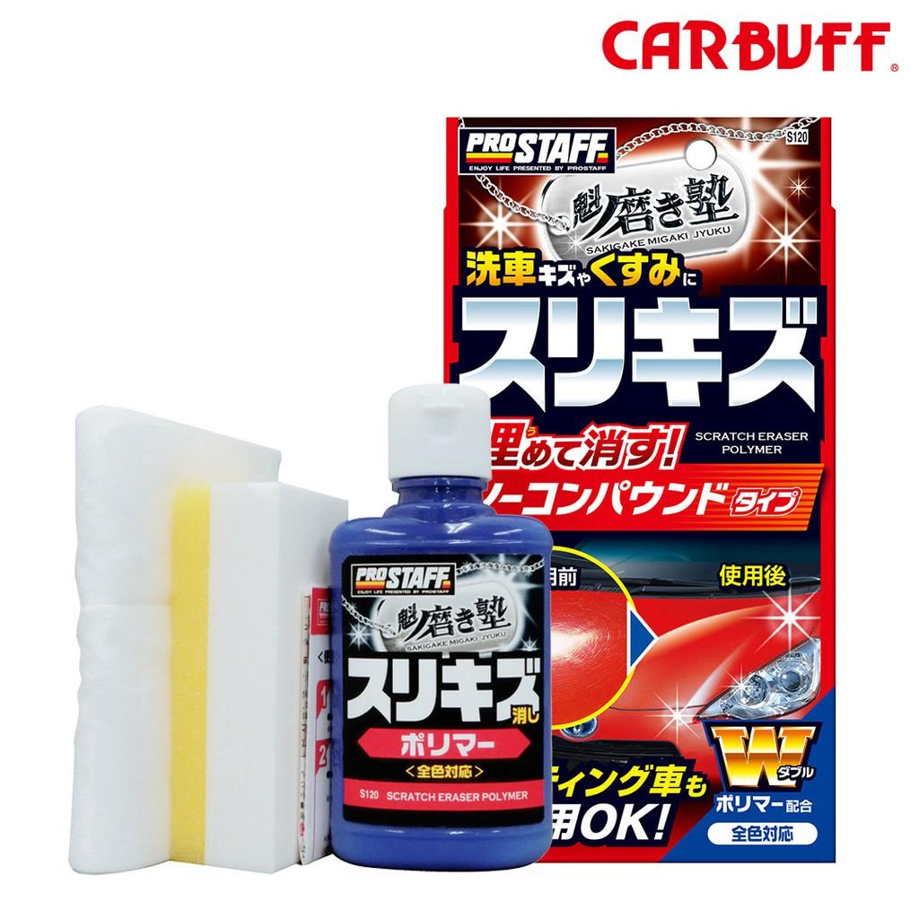日本 ProStaff 魁-傷痕消除劑 S120 (100ml)