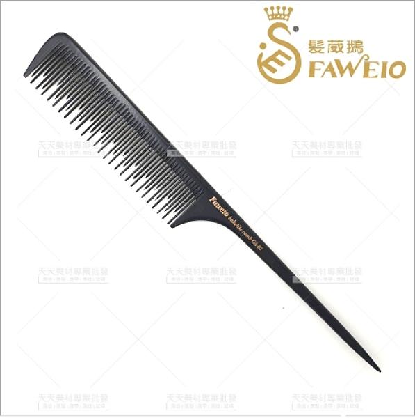 髮葳鵝加厚電木尖尾梳子OA-03[24916]