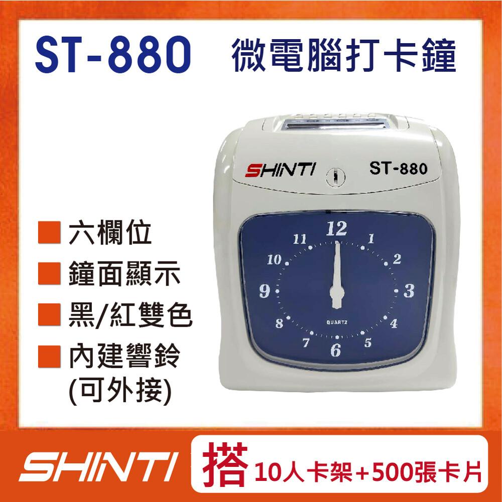 shinti st-880 六欄位指針幕打卡鐘+10人卡架+500張專用考勤卡