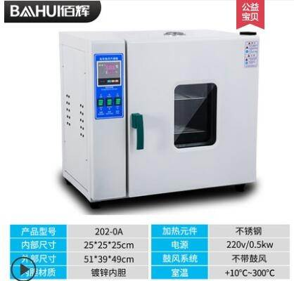 工業電烘幹烤箱電熱恒溫大燈鼓風幹燥箱實驗室培養箱小型家用
