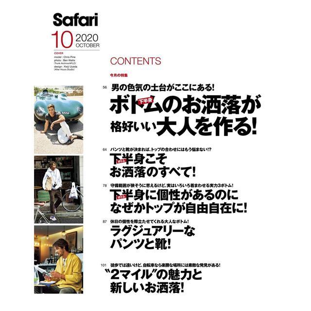 Safari 10月號2020