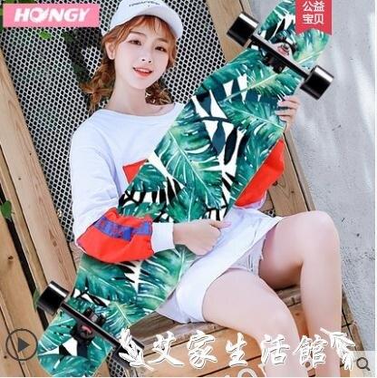 滑板弘鷹專業滑板長板初學者成人青少年刷街韓國男女生舞板四輪滑板車  LX
