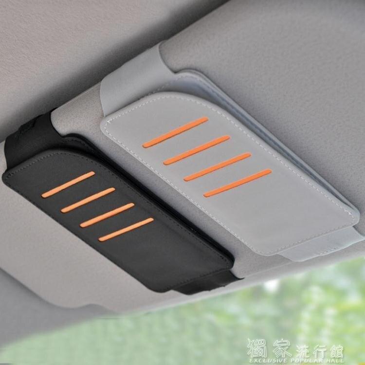 車載眼鏡盒汽車眼鏡夾車載卡片夾車用多功能遮陽板票據卡包收納袋車內置 交換禮物流行館