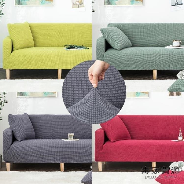 火爆夯貨~沙發套全包全蓋沙發罩四季通用沙發墊彈力罩布藝