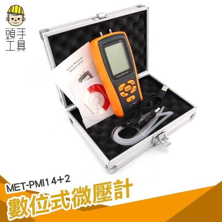 頭手工具 差壓計 微壓計 氣壓計 數字式負壓表 電子壓力表 天然氣壓差檢測儀 35Kpa精密壓差表