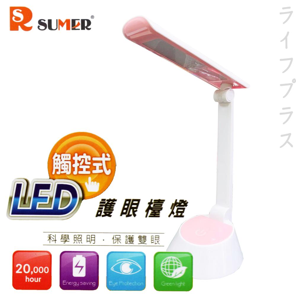【一品川流】 LED觸控式護眼檯燈-粉色