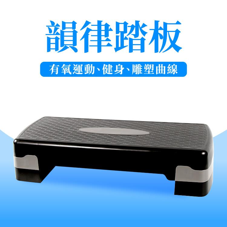 雙層高度可調韻律踏板(階梯踏板/高15cm/平衡板/階梯板有氧/踩踏舞蹈)