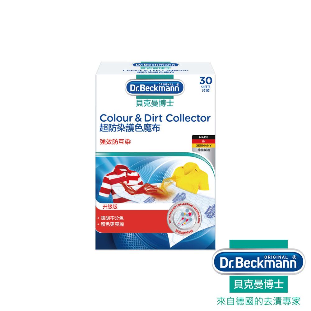 德國Dr.Beckmann貝克曼博士 0741002 超防染護色魔布-拋棄式(30片)