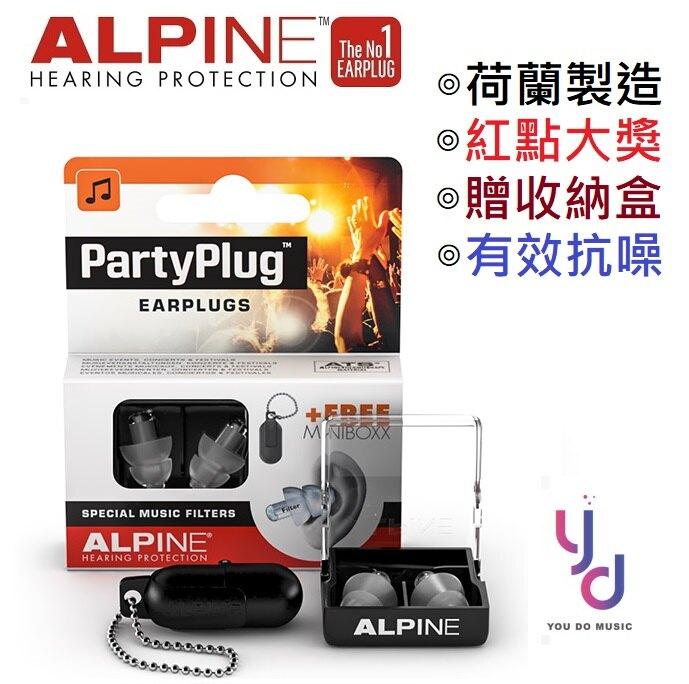 現貨供應 贈高級收納盒 Alpine Party Plug 全頻 專業 耳塞 可維持交談 專利 降噪 練鼓 派對 演唱會
