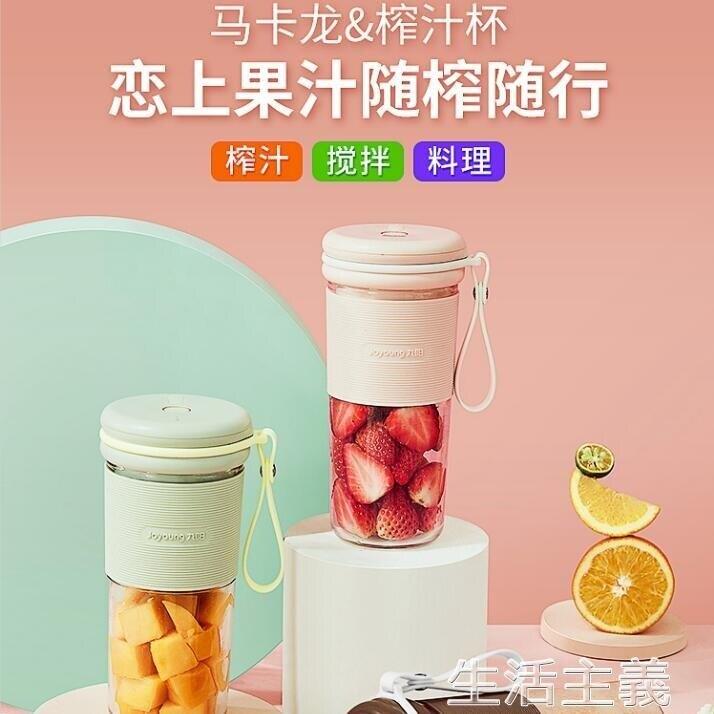 榨汁機 榨汁機家用水果小型便攜式電動多功能全自動迷你炸果汁榨汁杯