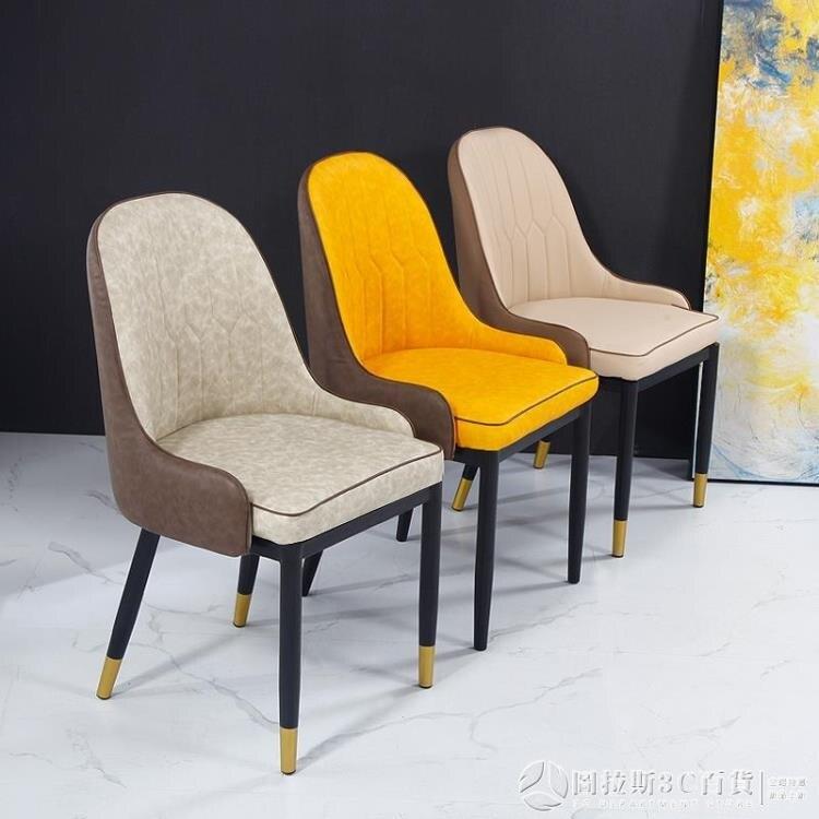 北歐輕奢餐椅家用椅簡約酒店靠背凳子ins網紅懶人書桌鐵藝化妝椅 樂樂百貨
