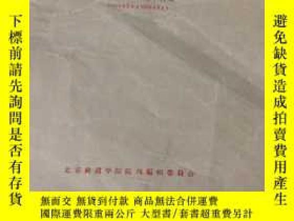 二手書博民逛書店罕見北京鐵道學院院刊合訂本自創刊號期至二十八期Y9766 出版1