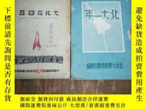 二手書博民逛書店北大一年罕見(五四在北大兩冊合售)Y12800 北京大學院系聯合