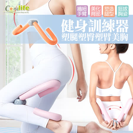 [Conalife]多功能美臂健胸瘦腿訓練器(1入)