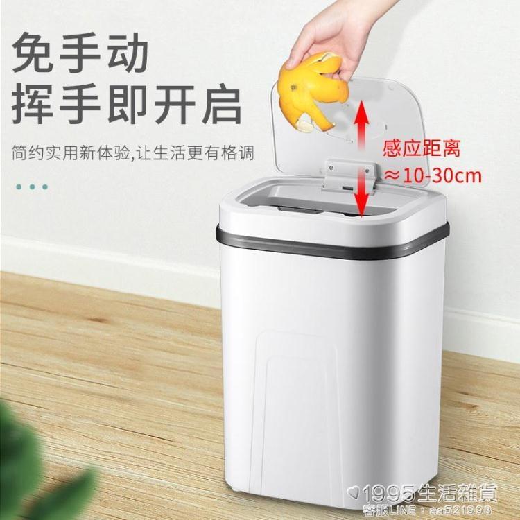 垃圾桶 耐感應垃圾桶家用客廳衛生間自動智慧電動廁所廚房帶蓋 新年促銷