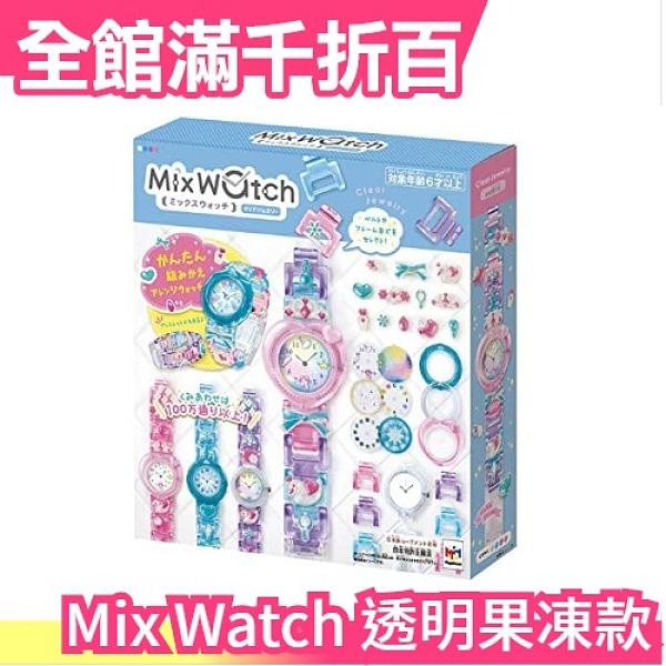 日本 Mix Watch 可愛手錶製作組 果凍版 交換禮物 親子手作DIY 生日禮物【小福部屋】