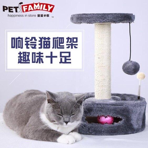 貓窩 實木劍麻貓爬架貓窩貓樹一體小型貓屋吊床爬架貓抓板貓抓柱簡易
