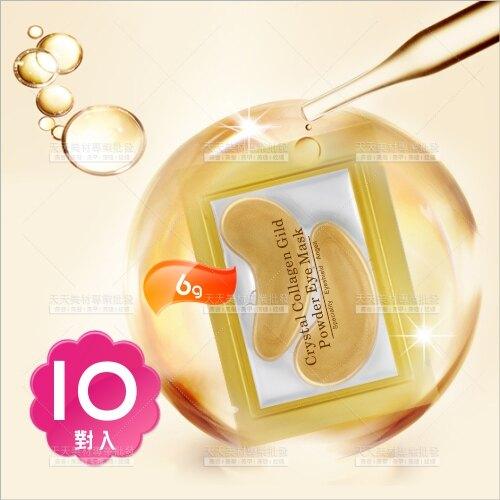 黃金下眼膜貼-6g(10對)嫁接睫毛[57259]
