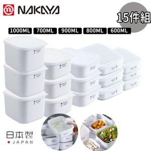 【日本NAKAYA】日本製可微波加熱長方形/方形保鮮盒超值15件組(預購
