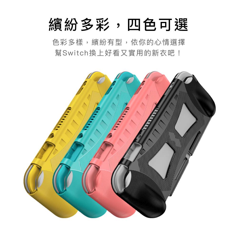 任天堂 switch lite 保護殼 防摔抗震 tpu保護套 可收納遊戲片