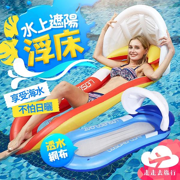 【台灣現貨】水上遮陽浮床 充氣網底浮墊 泳池漂浮氣墊 成人充氣浮排【GD060】99750走走去旅行