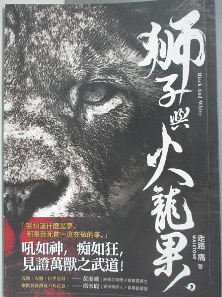 【書寶二手書T9/一般小說_ABR】獅子與火龍果_走路痛