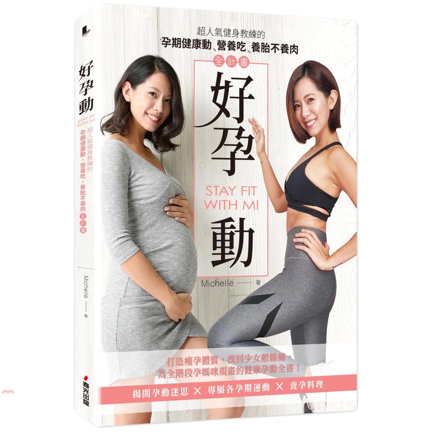 《春光》好孕動STAY FIT WITH MI:超人氣健身教練的孕期健康動、營養吃、養胎不養肉全計畫[9折]