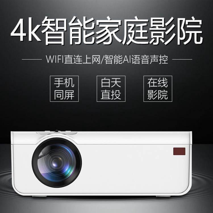 投影儀 4K智能投影儀家用小型便攜無線wifi家庭影院投影手機一體機 99購物節