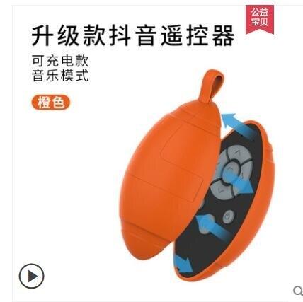 AWKICI手機藍牙遙控器無線拍照安卓蘋果自拍點贊