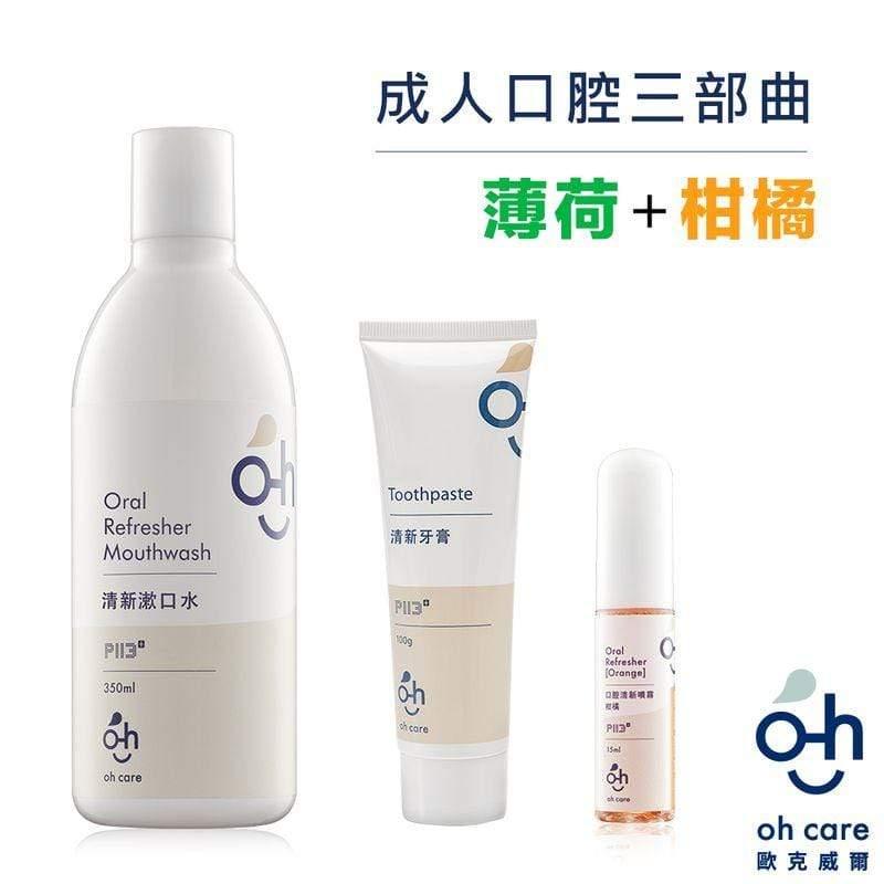成人口腔三部曲 (柑橘口腔噴霧+漱口水+牙膏)