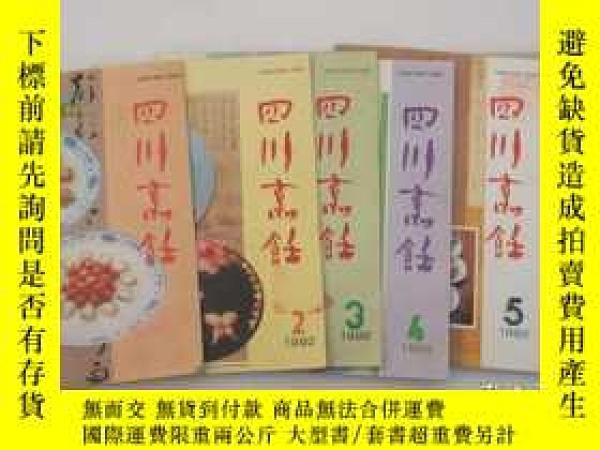 二手書博民逛書店罕見四川烹飪1992年第1-6期全(四川烹飪1992年全年6期)